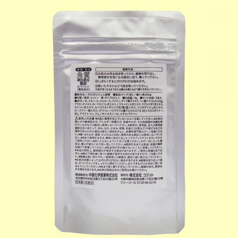 酵素配合 角質ポロポロ綿棒(内袋・裏面)