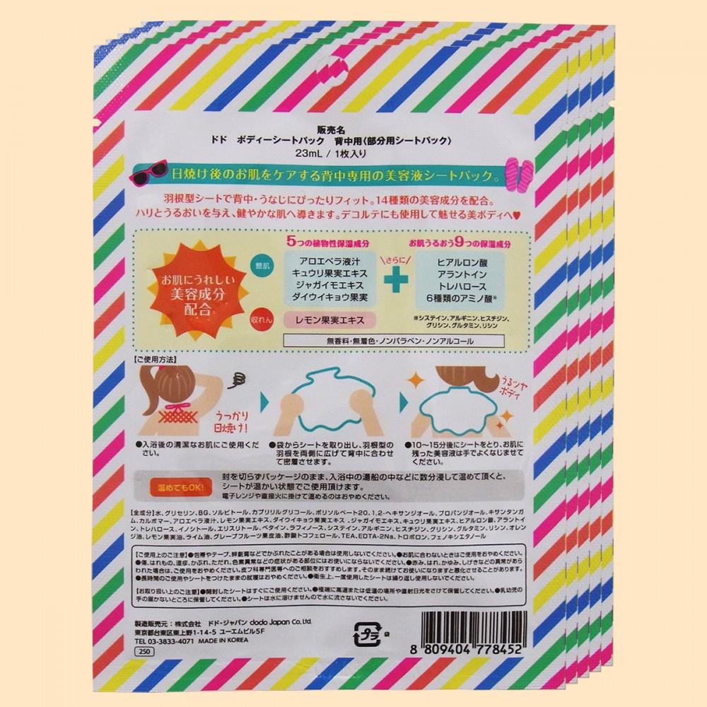 dodo(ドド) ボディーシートパック 背中用・5枚セット(裏面)