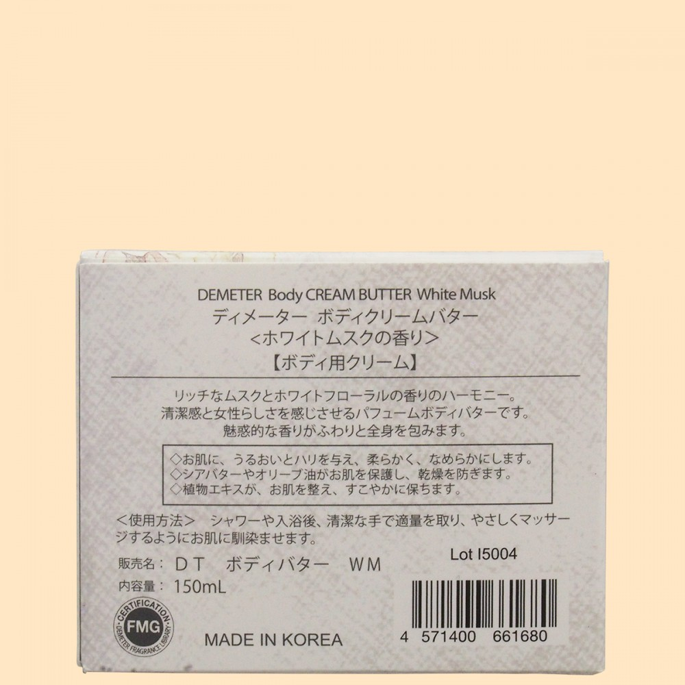 DEMETER(ディメーター)® ボディクリームバター 〈ホワイトムスクの香り〉(裏面)
