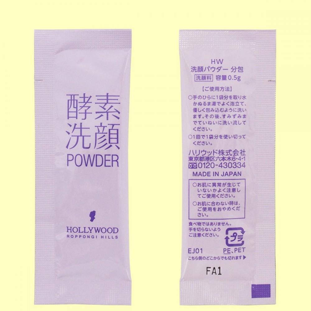 ハリウッド 洗顔パウダー 分包(個包装)