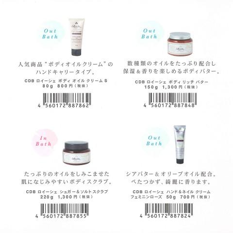 【リーフレット】CDB ロイーシェ(6)