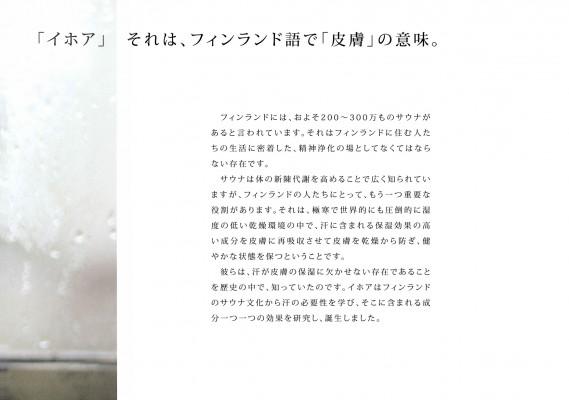 【リーフレット】ihoa(3)