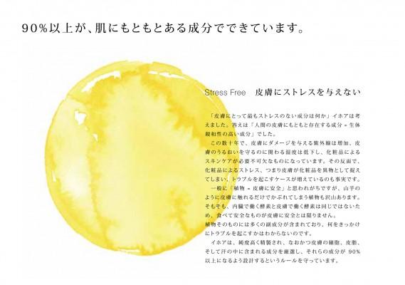 【リーフレット】ihoa(5)