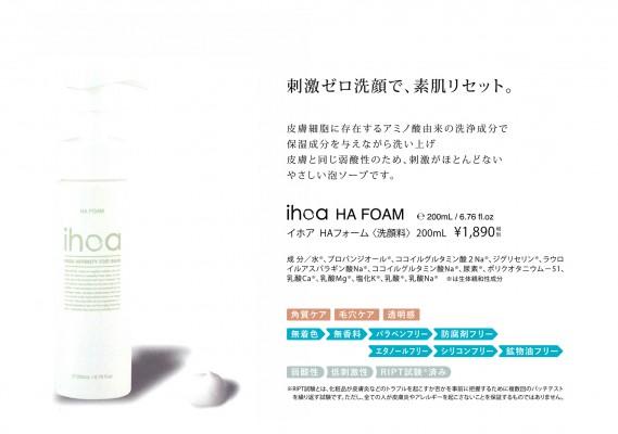 【リーフレット】ihoa(9)