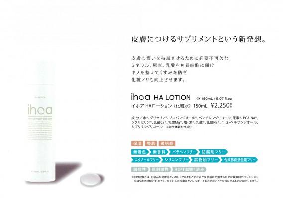【リーフレット】ihoa(10)