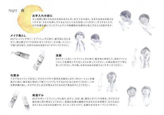 【リーフレット】ihoa(12)