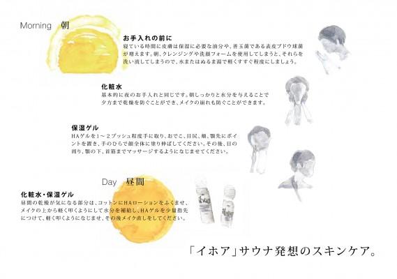 【リーフレット】ihoa(13)