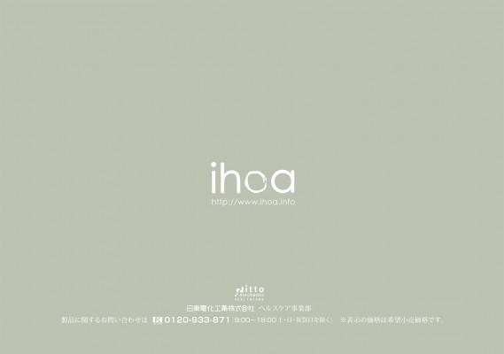 【リーフレット】ihoa(16)