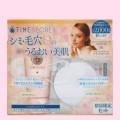【サムネイル】タイムシークレット ミネラルベース&ミネラルUVパウダーキット 02