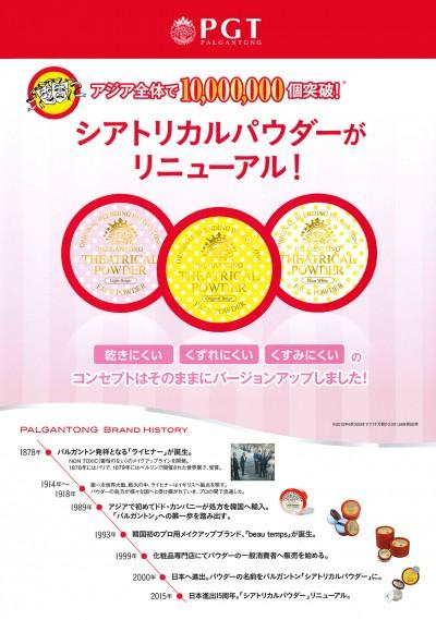 【規定書】パルガントン シアトリカルパウダーN(1)