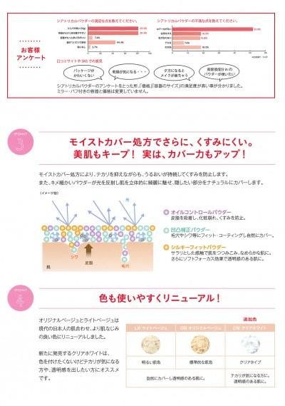 【規定書】パルガントン シアトリカルパウダーN(3)