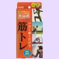 【サムネイル】大山式ボディメイクパッド® スポーツ