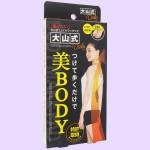 大山式ボディメイクパッド® デイリー(斜め)
