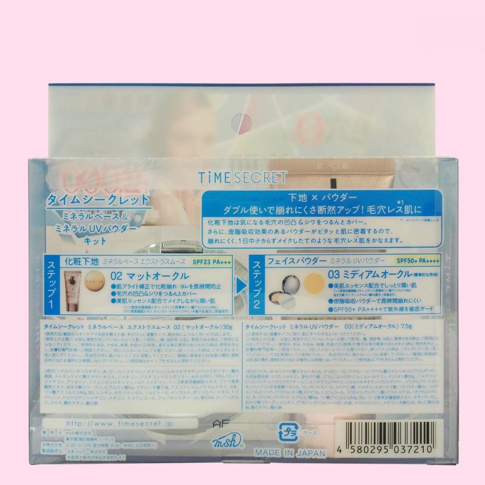 タイムシークレット ミネラルベース&UVパウダー ミディアムオークルセット(裏面)