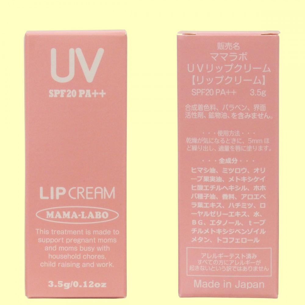 ママラボ UVリップクリーム【SPF20・PA++】(内箱)