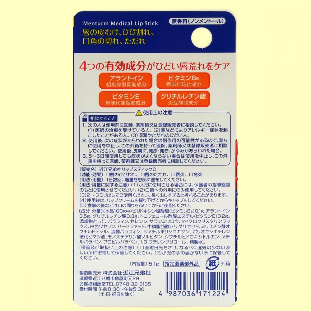 メンターム 薬用メディカルリップスティックC(裏面)