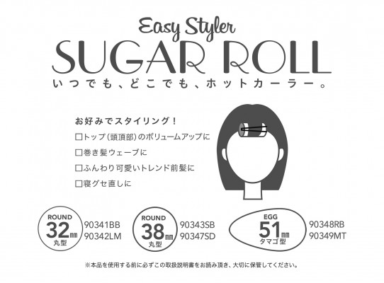 【取扱説明書】Easy Styler USB SUGARROLL(1)