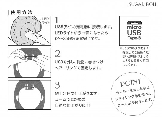 【取扱説明書】Easy Styler USB SUGARROLL(2)