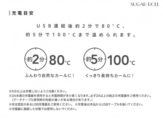 【取扱説明書】Easy Styler USB SUGARROLL(3)