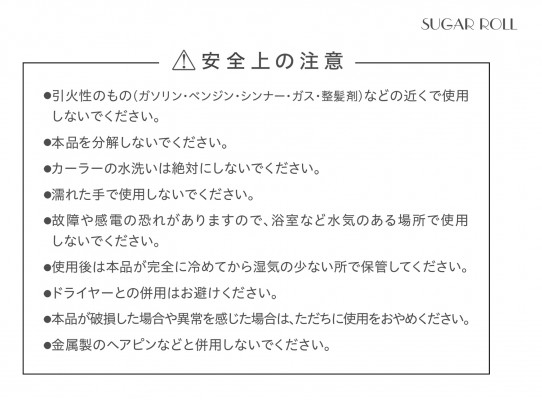 【取扱説明書】Easy Styler USB SUGARROLL(5)