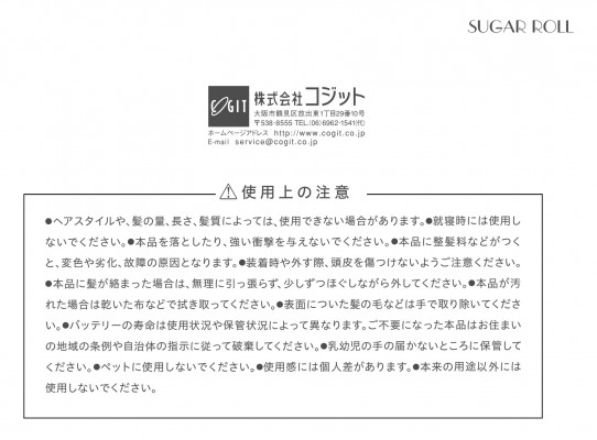 【取扱説明書】Easy Styler USB SUGARROLL(6)