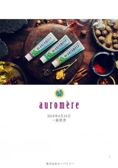 【商品資料】オーロメア 歯磨き粉(1)
