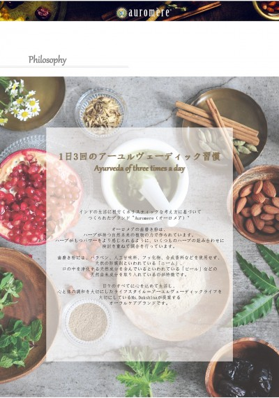 【商品資料】オーロメア 歯磨き粉(2)