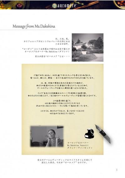 【商品資料】オーロメア 歯磨き粉(3)