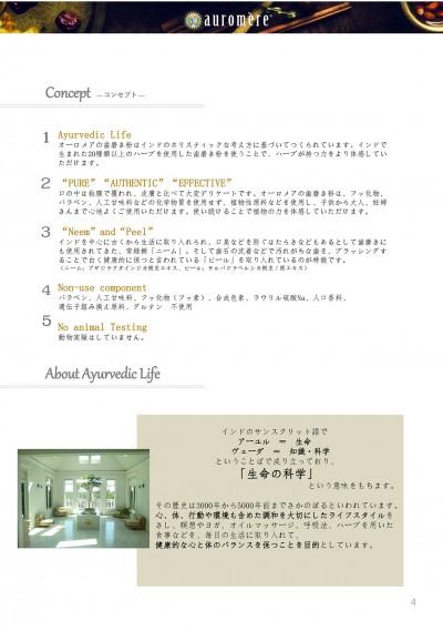 【商品資料】オーロメア 歯磨き粉(4)