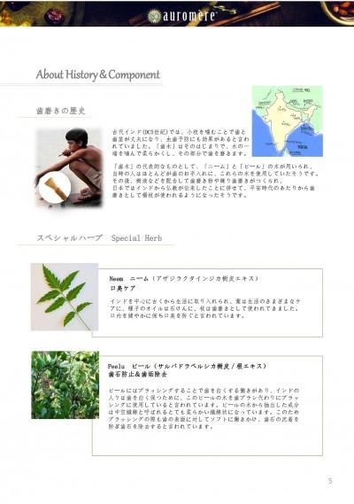 【商品資料】オーロメア 歯磨き粉(5)