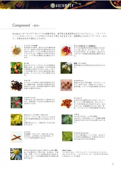 【商品資料】オーロメア 歯磨き粉(6)