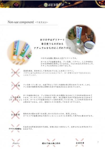 【商品資料】オーロメア 歯磨き粉(7)