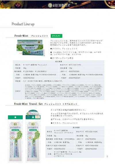 【商品資料】オーロメア 歯磨き粉(8)
