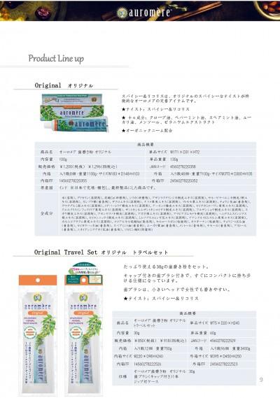 【商品資料】オーロメア 歯磨き粉(9)