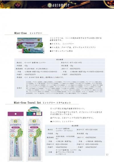 【商品資料】オーロメア 歯磨き粉(10)