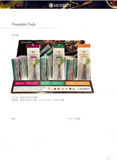 【商品資料】オーロメア 歯磨き粉(12)