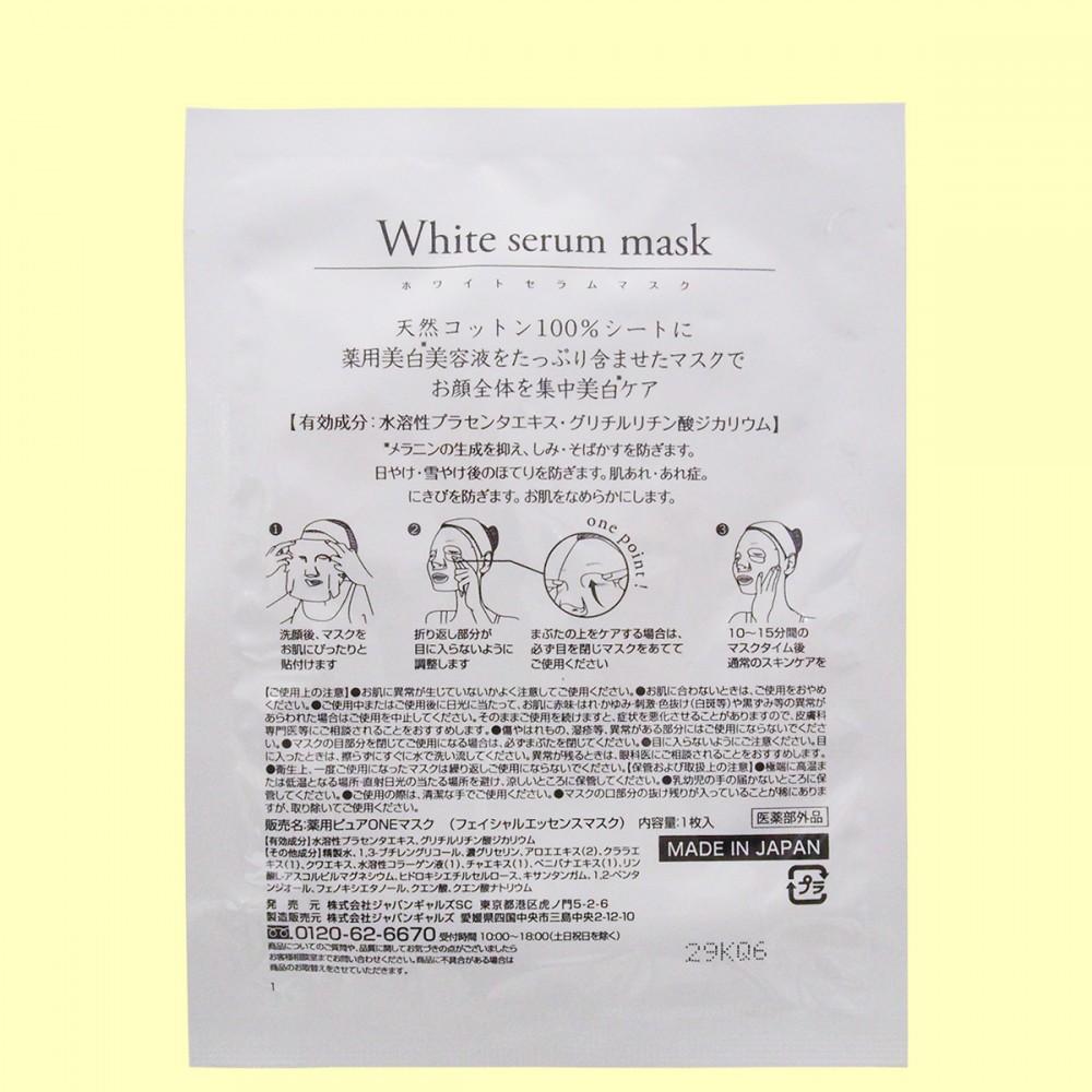 ホワイトセラムマスク 1枚入×5袋(袋・裏面)