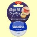 【サムネイル】ヴァセリン リップ モイストシャイン オリジナル