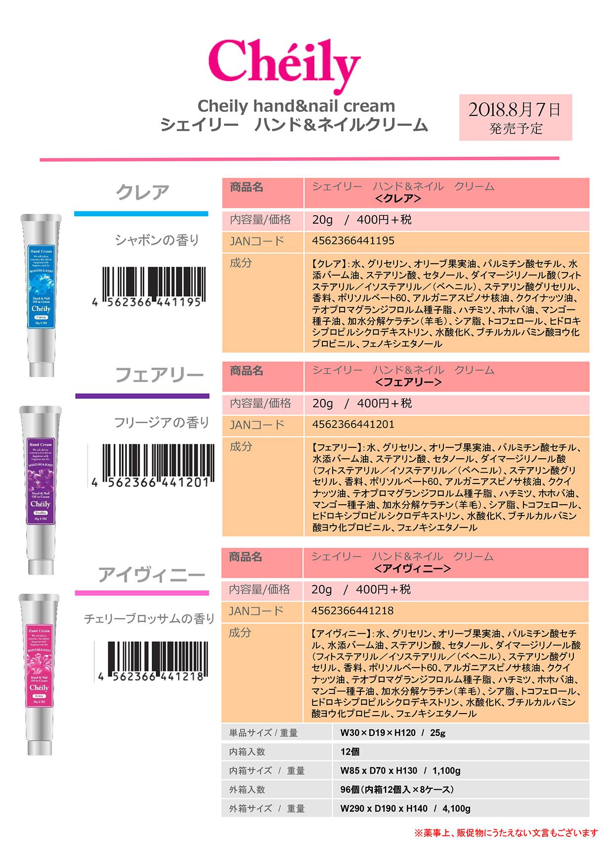 【規定書】シェイリー ハンド&ネイルクリーム(3)