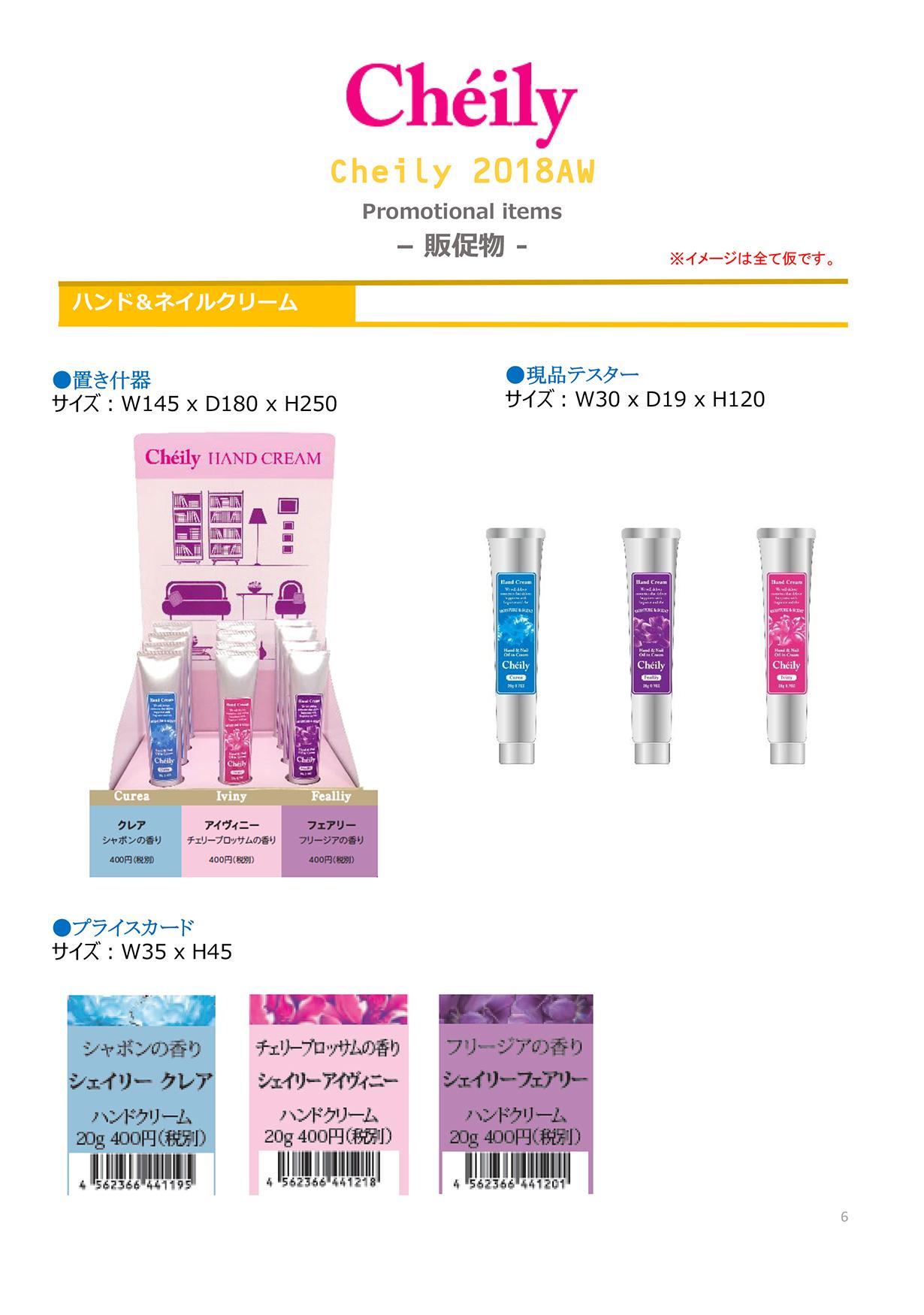 【規定書】シェイリー ハンド&ネイルクリーム(6)
