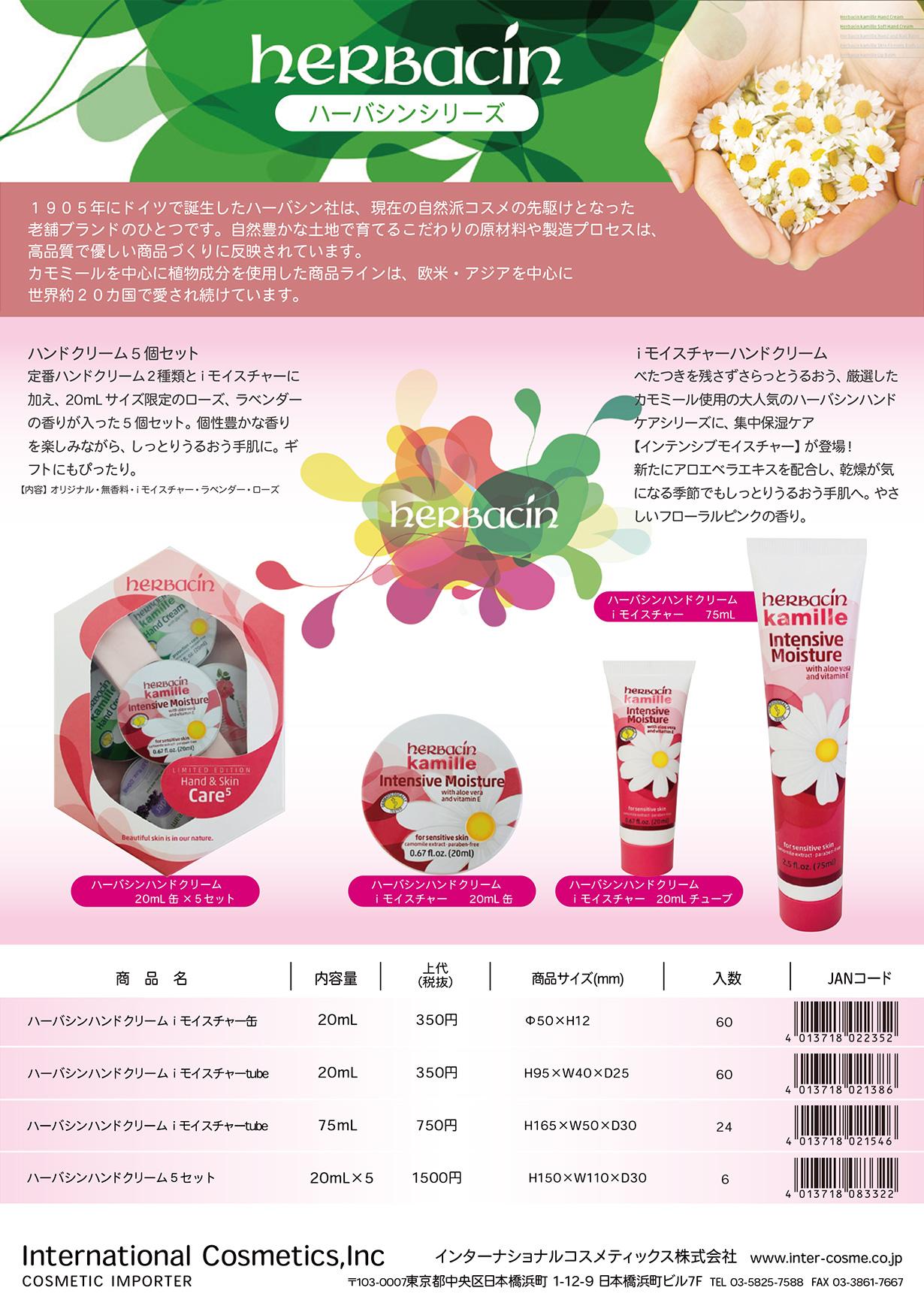 [Catalog] kamille Hand Cream Intensive Moisture (Japanese)