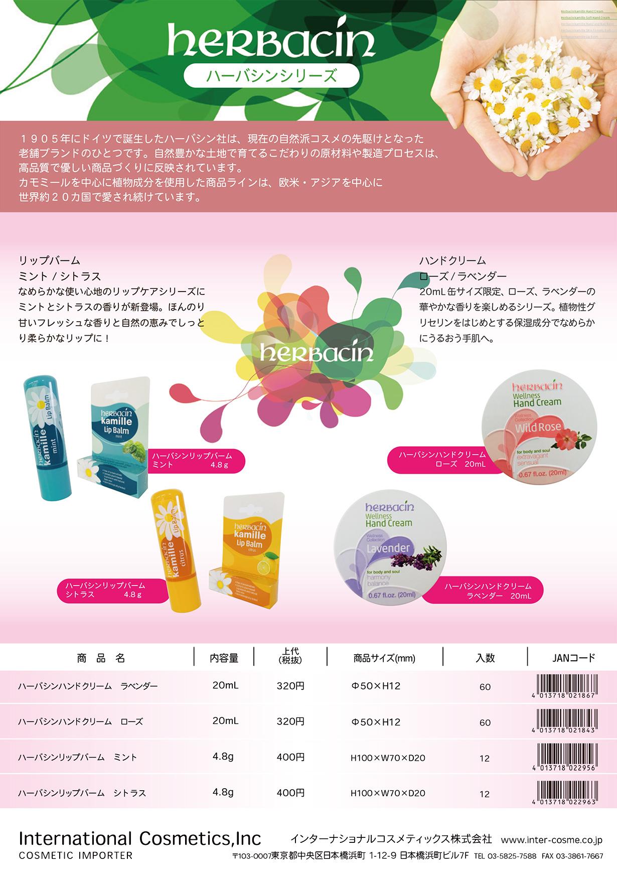 [Catalog] Herbacin Hand Cream & Lip Balm 2018 (Japanese)
