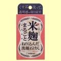 【サムネイル】米麹まるごとねり込んだ洗顔石けん