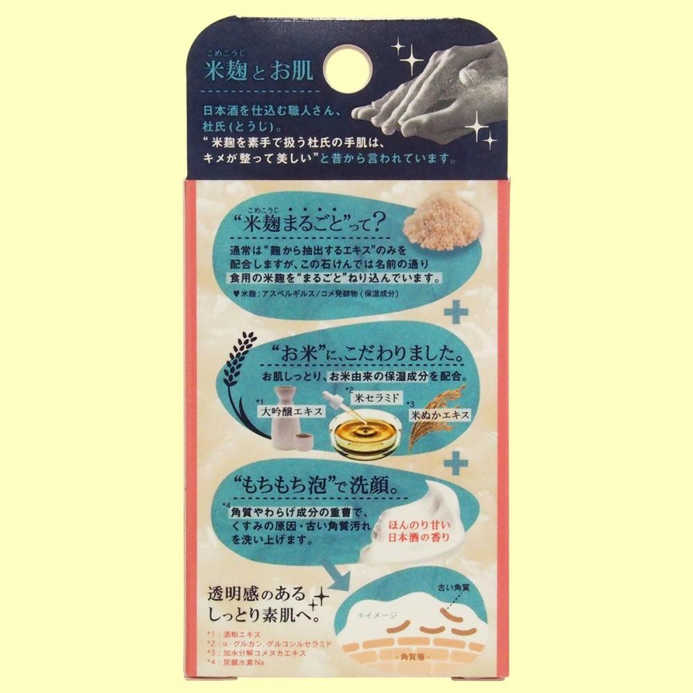 米麹まるごとねり込んだ洗顔石けん(裏面)
