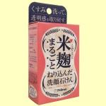 米麹まるごとねり込んだ洗顔石けん(斜め)