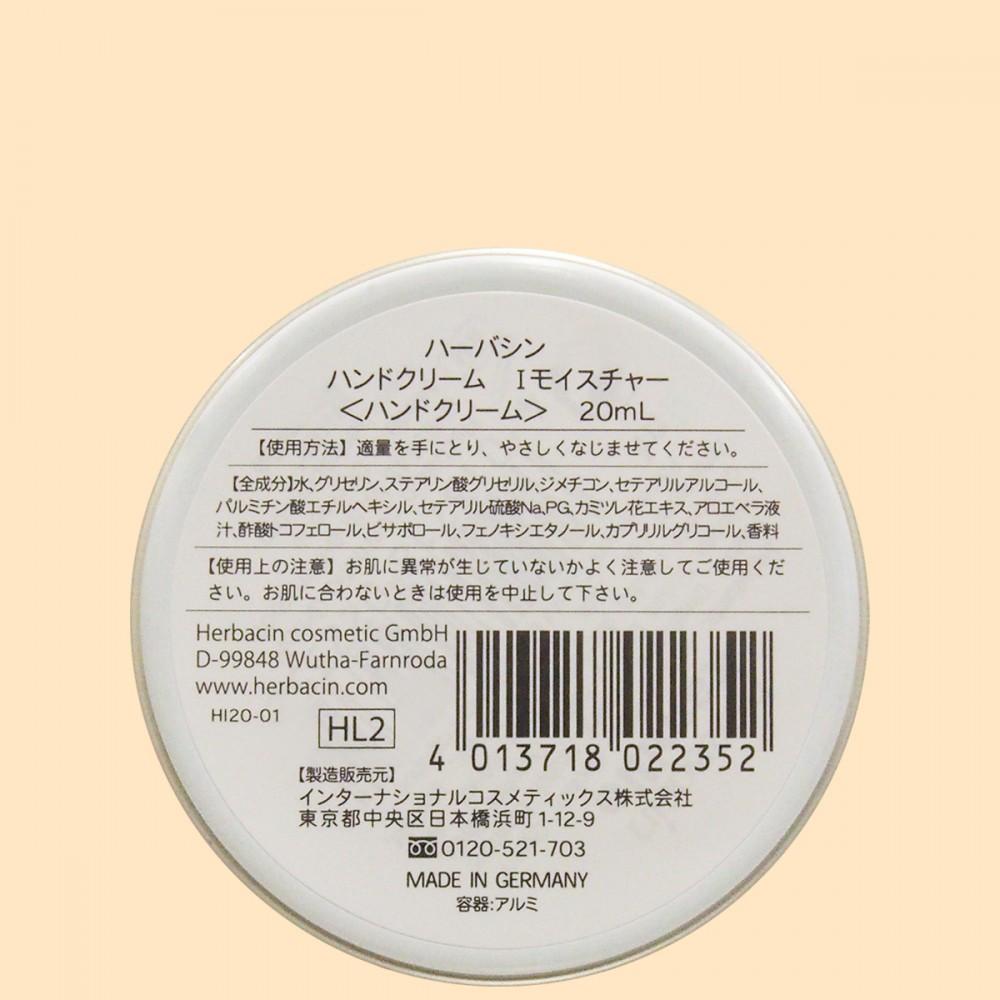 ハーバシン ハンドクリーム インテンシブモイスチャー 缶(底面)