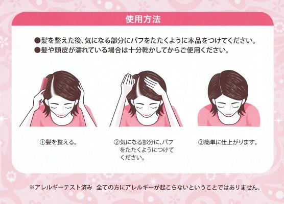 【説明書】パウダーレーベル(3)