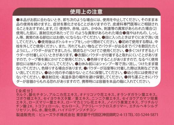 【説明書】パウダーレーベル(4)