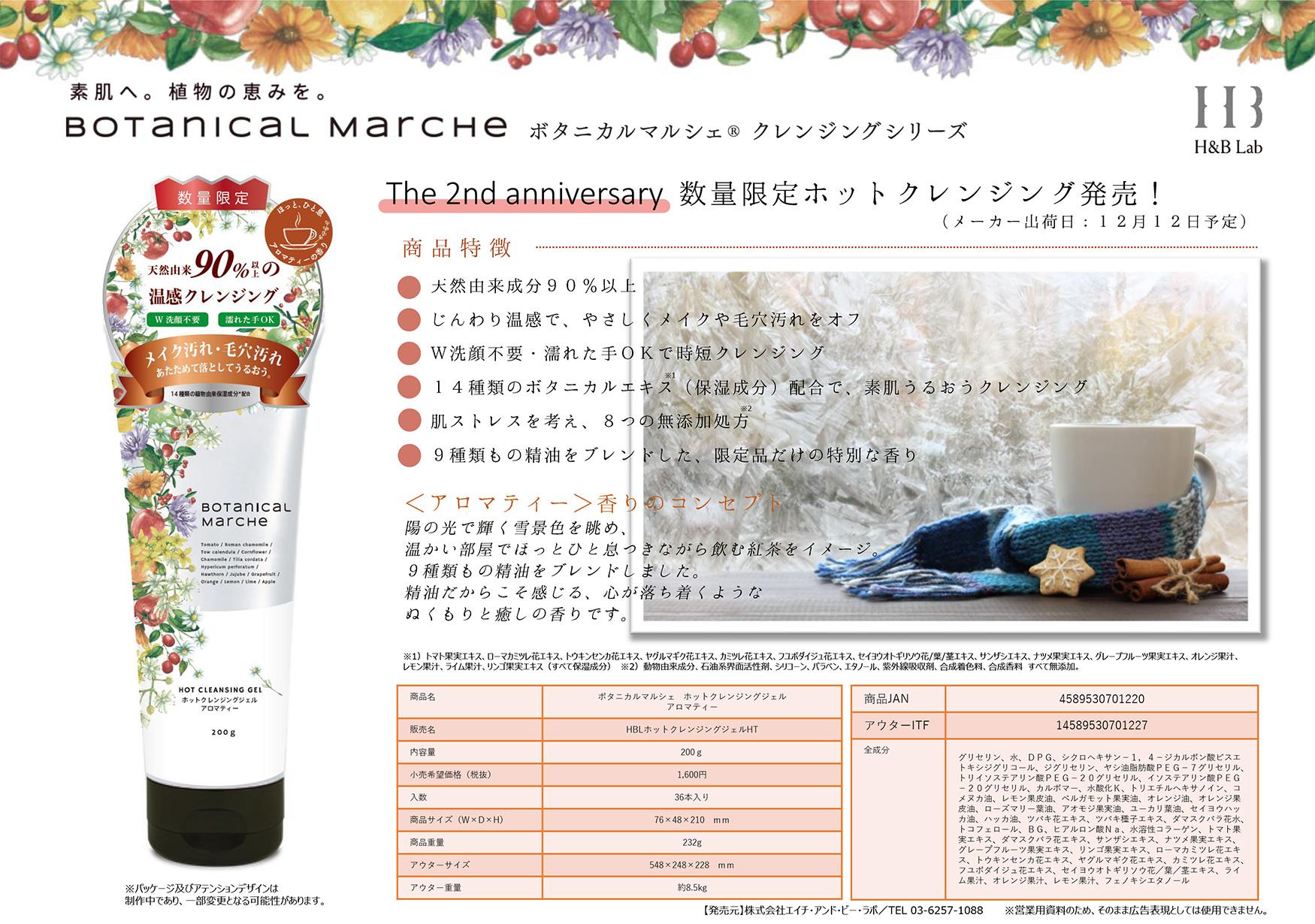 【規定書】ボタニカルマルシェ ホットクレンジングジェル アロマティー(1)