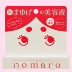 nomaro(ノマロ) 眉毛美容液